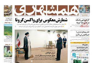 صفحه اول روزنامه های ۱ مرداد۹۹