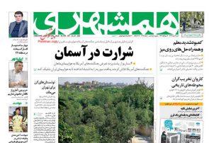 صفحه اول روزنامه های شنبه ۴ مرداد۹۹