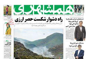 صفحه اول روزنامه های شنبه ۲۱ تیرماه ۹۹