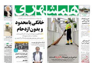 صفحه اول روزنامه های ۸ مرداد۹۹