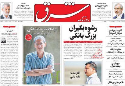 صفحه اول روزنامه های امروز ۲۲ تیر ۹۹