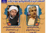 روسای جدید دانشگاه پیام نور استان مازندران و مرکزی منصوب شدند
