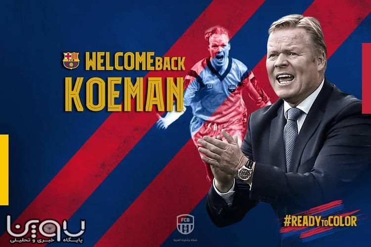 سرمربی جدید تیم بارسلونای اسپانیا معرفی شد