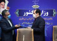 یک پیام نوری مدیرکل رفاه و پشتیبانی وزارت کشور شد
