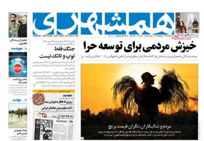 صفحه اول روزنامه های ۲۵ مرداد ۹۹