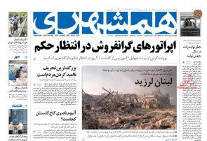 صفحه اول روزنامه های ۱۵مرداد ۹۹