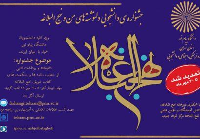 تمدید مهلت ارسال آثار به جشنواره دل نوشته های من و نهجالبلاغه تا ۳۰ مهر