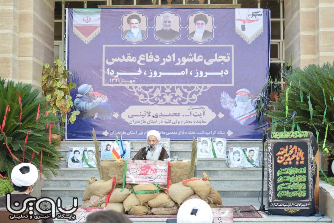 """مراسمی با عنوان """"تجلی عاشورا در دفاع مقدس؛ دیروز، امروز، فردا"""" در دانشگاه پیام نور استان مازندران برگزار شد"""