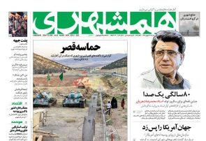 صفحه اول روزنامه های ۳۱ شهریور۹۹