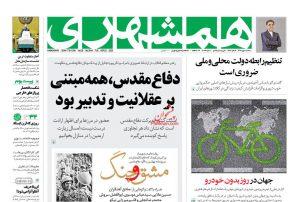 صفحه اول روزنامه های ۱ مهر ۹۹