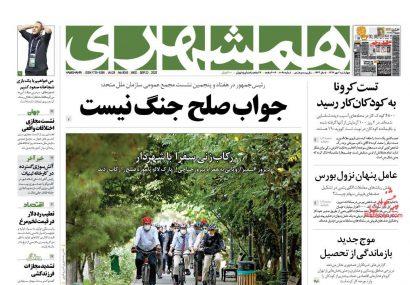 صفحه اول روزنامه های ۲ مهر ۹۹