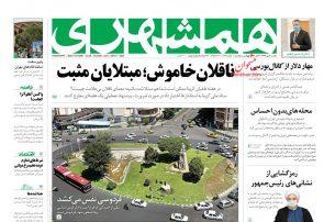 صفحه اول روزنامه های ۶ مهر۹۹