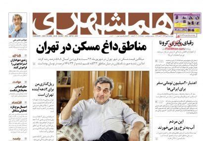 صفحه اول روزنامه های ۹ مهر ۹۹