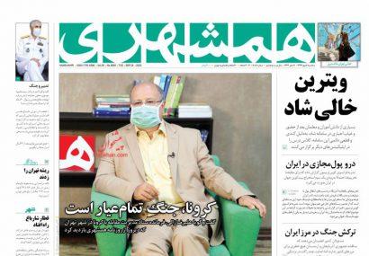 صفحه اول روزنامه های ۸ مهر ۹۹
