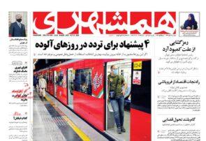 صفحه اول روزنامه ها ۲۸ مهر ۹۹