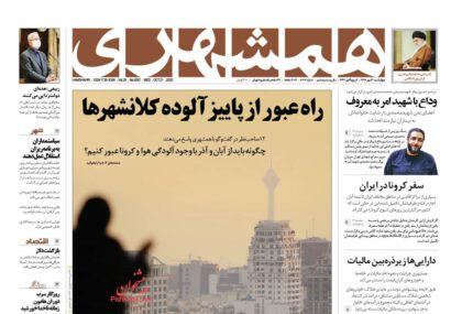 صفحه اول روزنامه ها ۳۰ مهر ۹۹