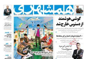 صفحه اول روزنامه ها ۲۳ مهر ۹۹
