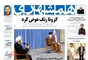صفحه اول روزنامه های 5 آبان 99