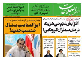 صفحه اول روزنامه ها ۲۹ مهر ۹۹