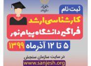 رئیس دانشگاه پیام نور خبر داد: ثبت نام دوره فراگیر کارشناسی ارشد دانشگاه پیام نور از ۵ آذر آغاز می شود