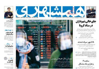 روزنامه های امروز 21 آبان 99