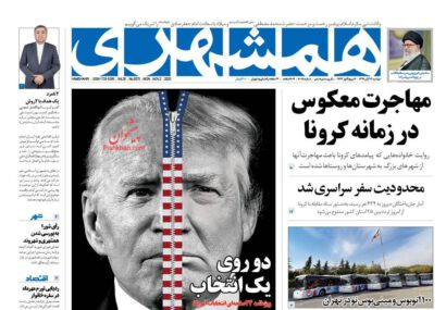 روزنامه های امروز 12 آبان 99