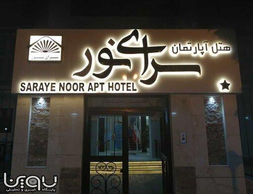 هتل آپارتمان سرای نور دانشگاه پیام نور واحد برتر گردشگری خراسان رضوی شد