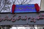 ساختمان دانشگاه پیامنور کردستان به نام شهید سلیمانی مزین شد