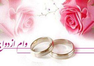 کلاف سردرگم وام ازدواج در بودجه ۱۴۰۰