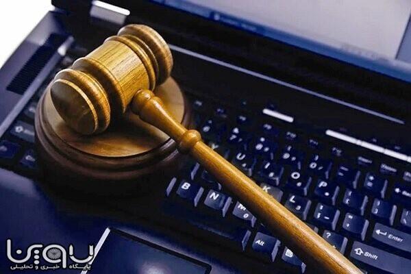 ارائه خدمات الکترونیک قضایی به زودی در اپلیکیش «عدالت همراه»