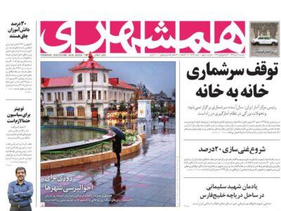 صفحه اول روزنامه های ۱۶ دی ماه ۱۳۹۹