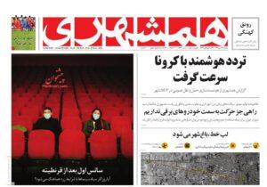 صفحه اول روزنامه های ۲۲ دی ۹۹