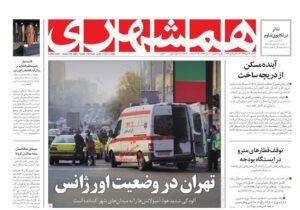 صفحه اول روزنامه های ۱۴ دی ۹۹