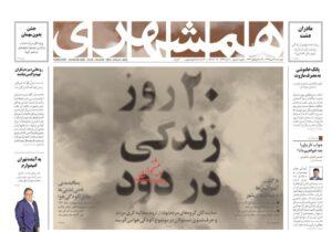 صفحه اول روزنامه های ۲۴ دی ۹۹