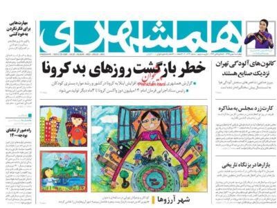 صفحه اول روزنامه های ۱ بهمن ۹۹