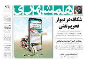 صفحه اول روزنامه های ۴ بهمن ۱۳۹۹