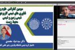 برگزاری مجازی سومین کنفرانس علوم و فناوری های شیمی کاربردی در دانشگاه پیام نور کرمان