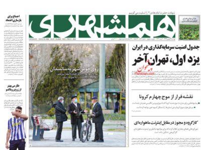 صفحه اول روزنامه های ۲۷ بهمن ۹۹
