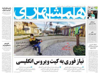 صفحه اول روزنامه های ۴ اسفند ۹۹
