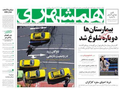 صفحه اول روزنامه ای ۶ اسفند ۹۹