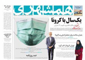 صفحه اول روزنامه های ۲۹ بهمن ۹۹