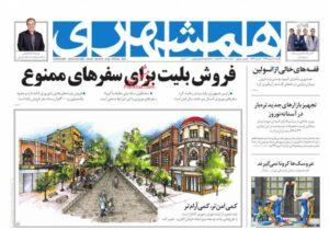 صفحه اول روزنامه های ۱۰ اسفند ۹۹