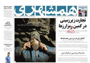 صفحه اول روزنامه های ۱۳ اسفند ۹۹