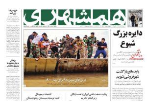 صفحه اول روزنامه های ۱۲ اسفند ۹۹