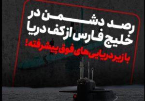 رصد دشمن در خلیج فارس از کف دریا با زیردریایی های فوق پیشرفته!