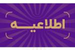 کلیه خدمات دانشگاه پیام نور به صورت کاملا الکترونیکی ارائه می شود/ عدم نیاز به مراجعه حضوری به سازمان مرکزی و ستادهای استانی