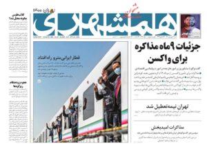 صفحه اول روزنامه های ۲۲ فروردین ۹۹