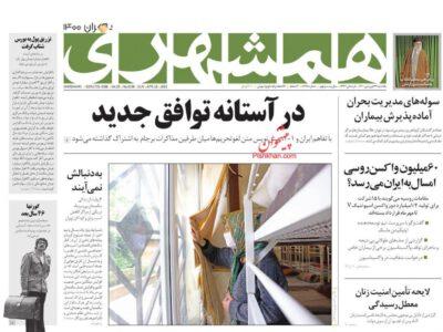 صفحه اول روزنامه های ۲۹ فروردین ۱۴۰۰