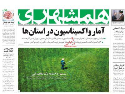 صفحه اول روزنامه های ۳۱ فروردین ۱۴۰۰