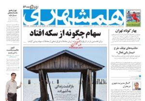 صفحه اول روزنامه های ۴ اردیبهشت ۱۴۰۰